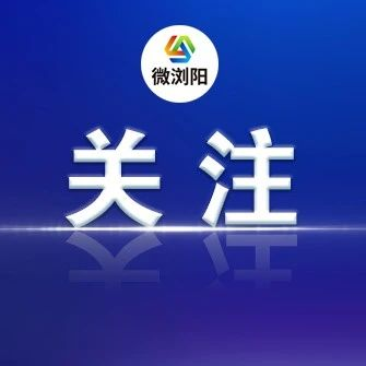 浏阳发布最新公告,招聘卫健系统人才55人!