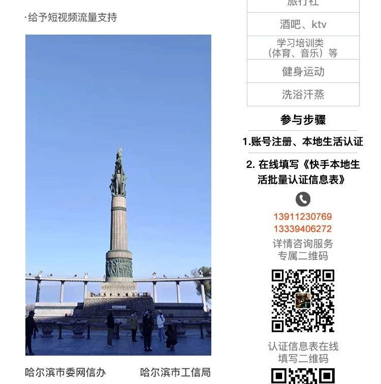 """""""快手·哈尔滨城市品牌广场""""助力本地生活"""