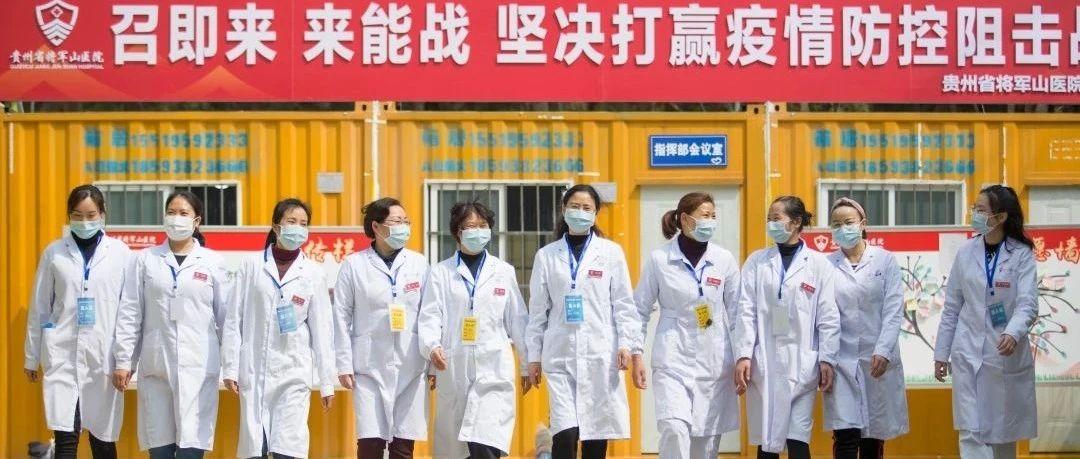 重温战疫故事 | 10位遵医护理人在贵州省将军山医院抗疫纪实