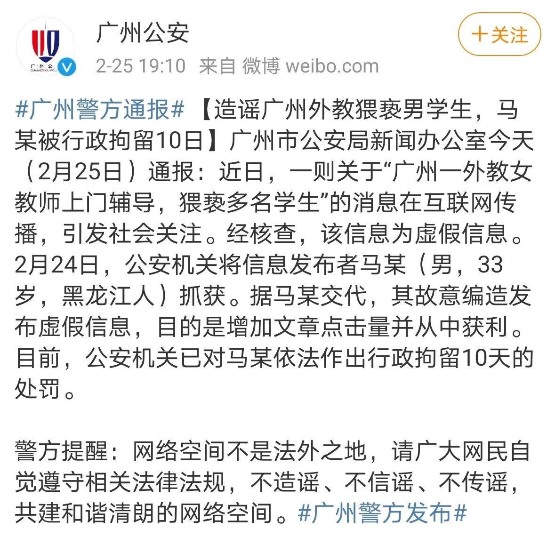 广州女外教猥亵学生?假的!造谣目的竟是…