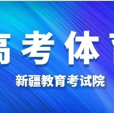 【高考体育】2021年普通高校招生运动训练、武术与民族传统体育专业单独招生网上报名即将开始