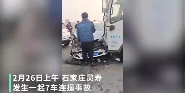 河北发生7车追尾事故,司机误将油门当刹车,现场一片狼藉!