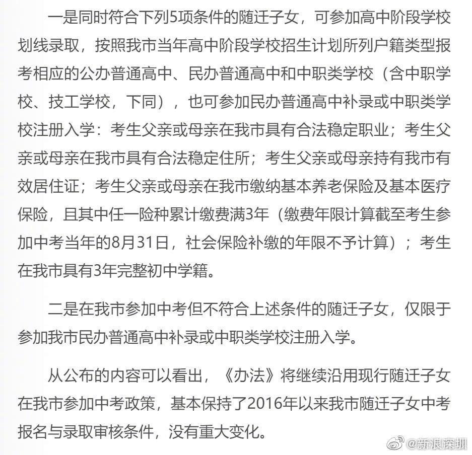 深圳市发布征求意见稿:随迁子女参加中考条件基本不变