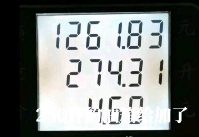 保定一加油站,油箱容量250升,加油显示274升,遭车主吐槽