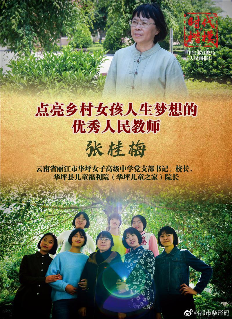 在丽江华坪有位女校长,她帮助上千乡村女孩实现人生梦想!