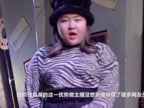 爱跳舞的女胖子拍上百个视频减肥,网友却发现运动并没有瘦下来