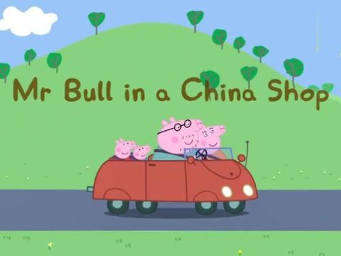 小猪佩奇:公牛先生修茶壶,却开着重性机械,真是太吓人了!
