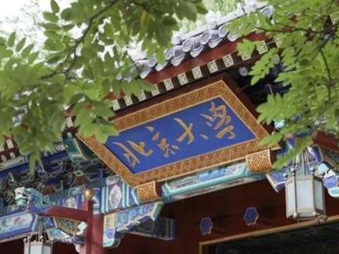 ESI大学综合排名,北大中科院大榜上有名,清华却名落孙山