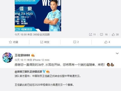 """王佳豪机翻加盟感言闹乌龙:感谢狼队""""治疗""""要为""""盾牌""""而战"""