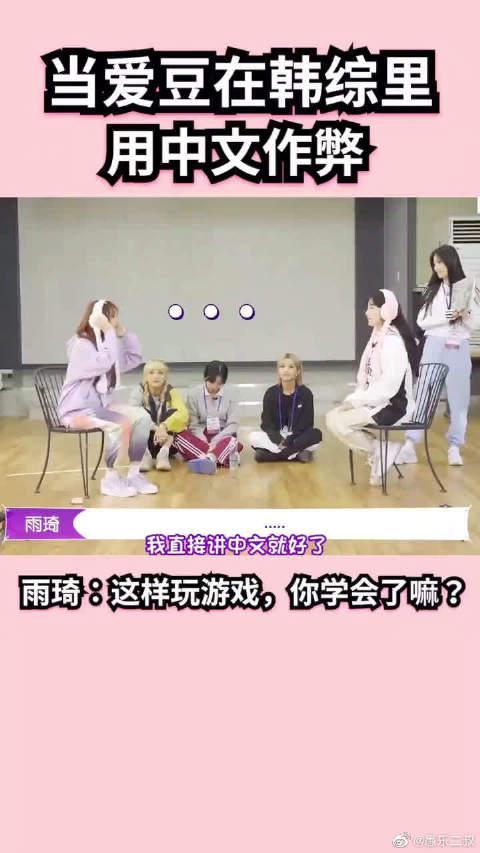 当爱豆在韩综游戏用中文作弊,韩国队友不会在说答案叭……