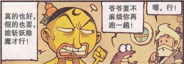 奋豆虽然是假的葫芦娃,但也能担当重任!