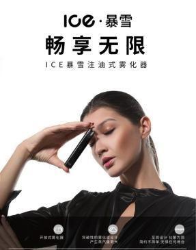 ICE暴雪突破消费者对电子烟的认知