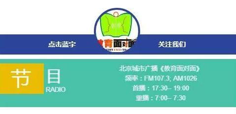 【节目预告】2021北京高招直播咨询首周节目内容