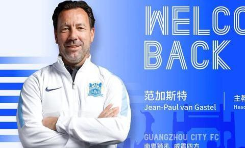 广州城官宣新帅:范加斯特结束隔离带队,去年曾任球队助理教练
