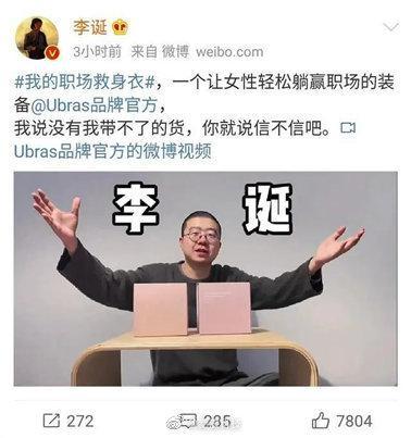 中央政法委评李诞带货内衣翻车:动机不良的广告 本质是猥琐