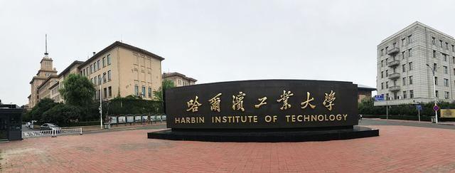 高校风采:百年名校师者楷模之哈尔滨工业大学