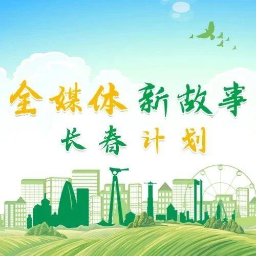 """全媒体新故事长春计划   秸秆全量还田开启保护性耕作""""高级态"""""""