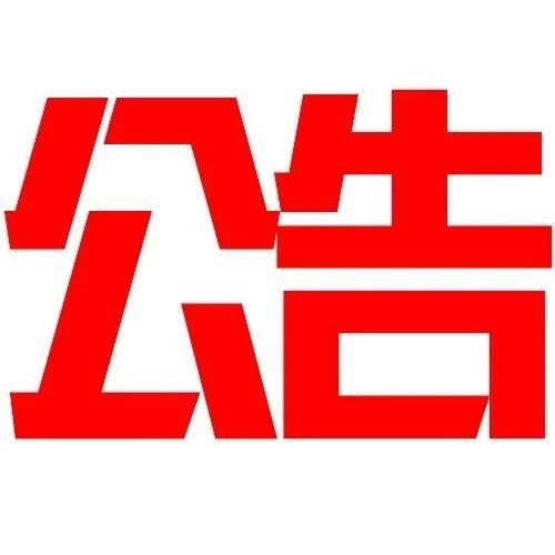 关于征集天津市健身气功协会会徽(LOGO)的通知