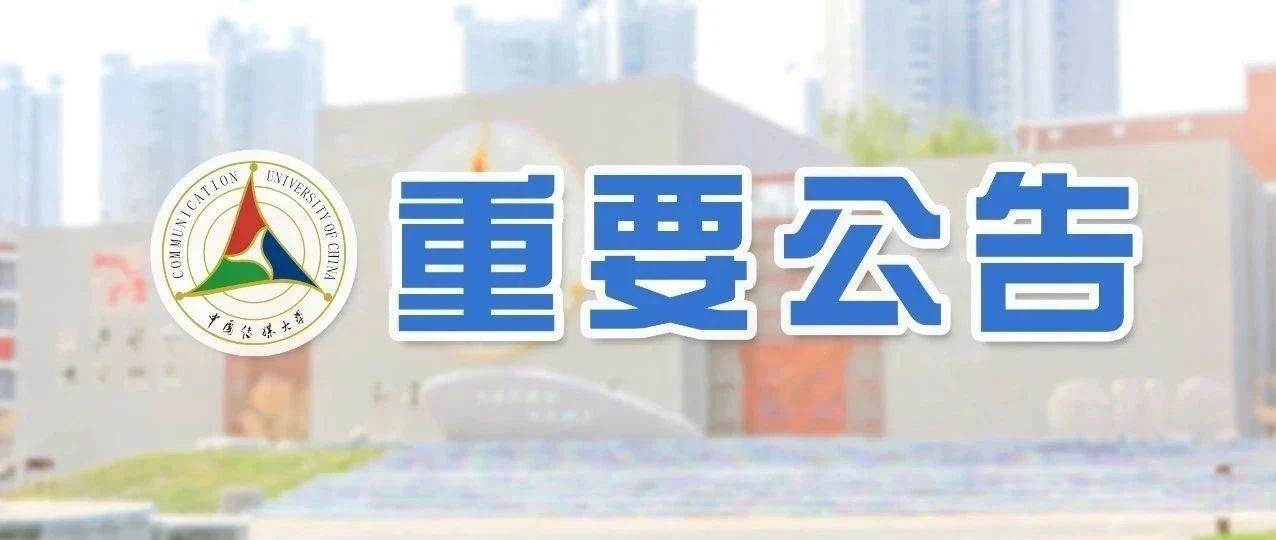中国传媒大学关于2021年艺术类本科招生考试三试考试安排的公告