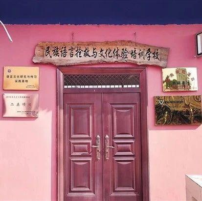 """小镇里的""""大""""学校——探访元江县民族语言抢救与文化体验培训学校"""