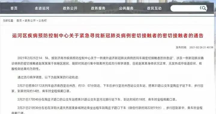 沧州运河疾控中心急寻新冠肺炎病例密接者的密接者