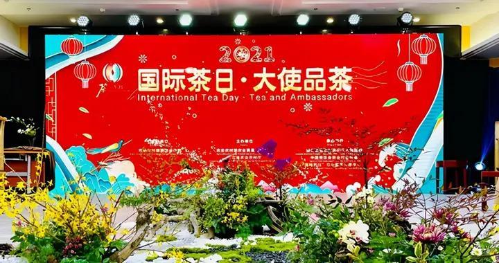 """2021""""国际茶日·大使品茶""""在京""""抢鲜""""开启"""