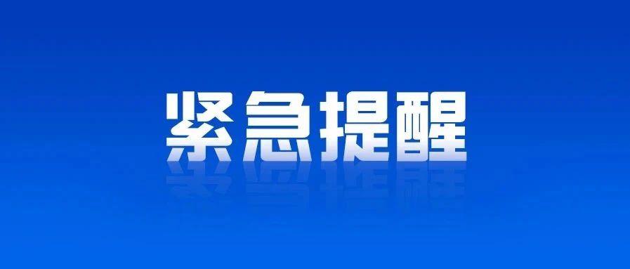 明后天,淄博市民请早点出门