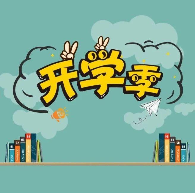 云南省疾控中心:开学前的健康准备不可少