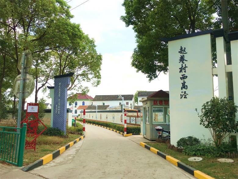 走进上海市美丽乡村示范村——上海市嘉定区赵巷村