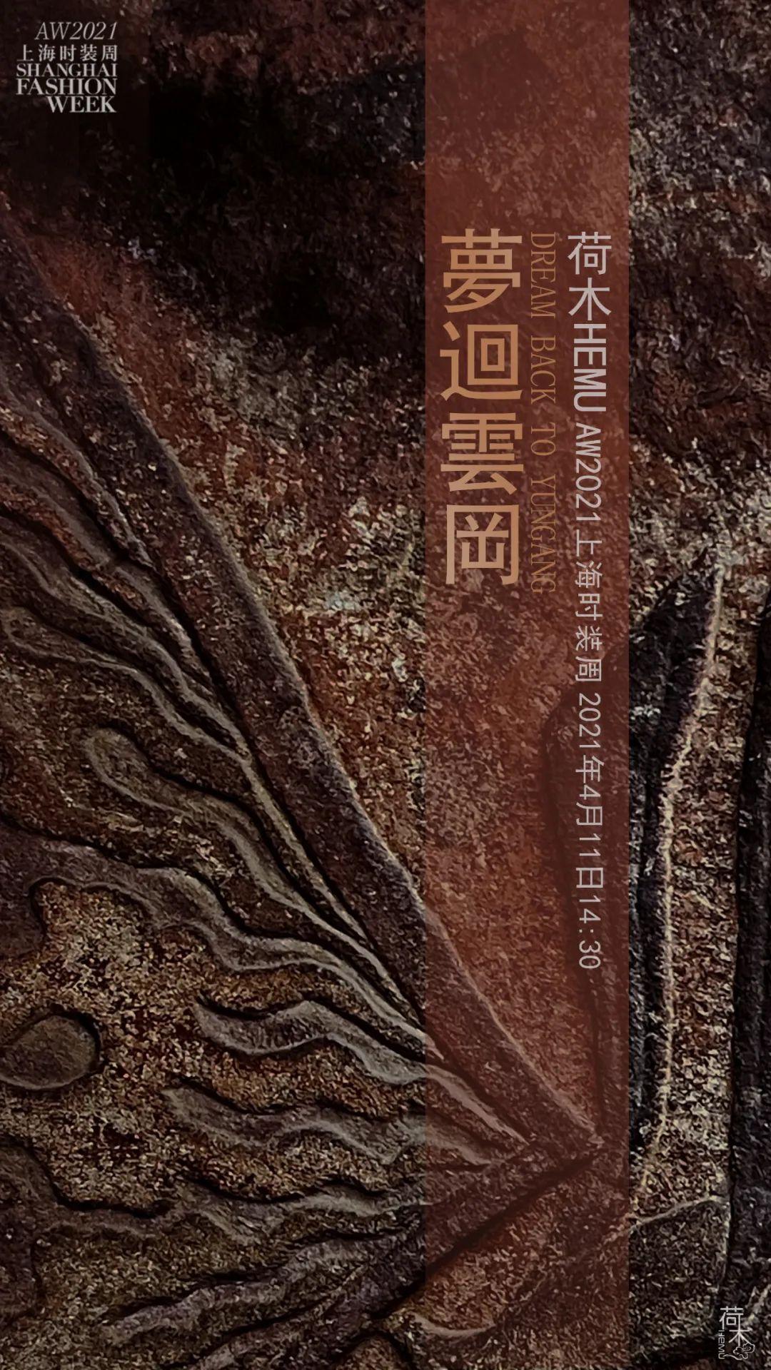 AW21上海时装周 PREVIEW | 荷木HEMU图2
