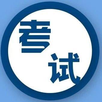 安徽省2021年高等职业院校分类考试招生和应用型本科高校面向中职毕业生对口招生工作实施办法