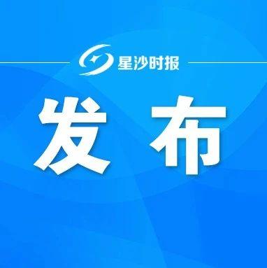湖南疾控发布最新提醒