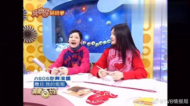 小S即兴演讲《我的姐姐》,大S在旁边很享受的样子~
