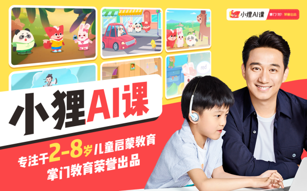 小狸AI课专注儿童启蒙教育 三大互动课堂助力孩子茁壮成长