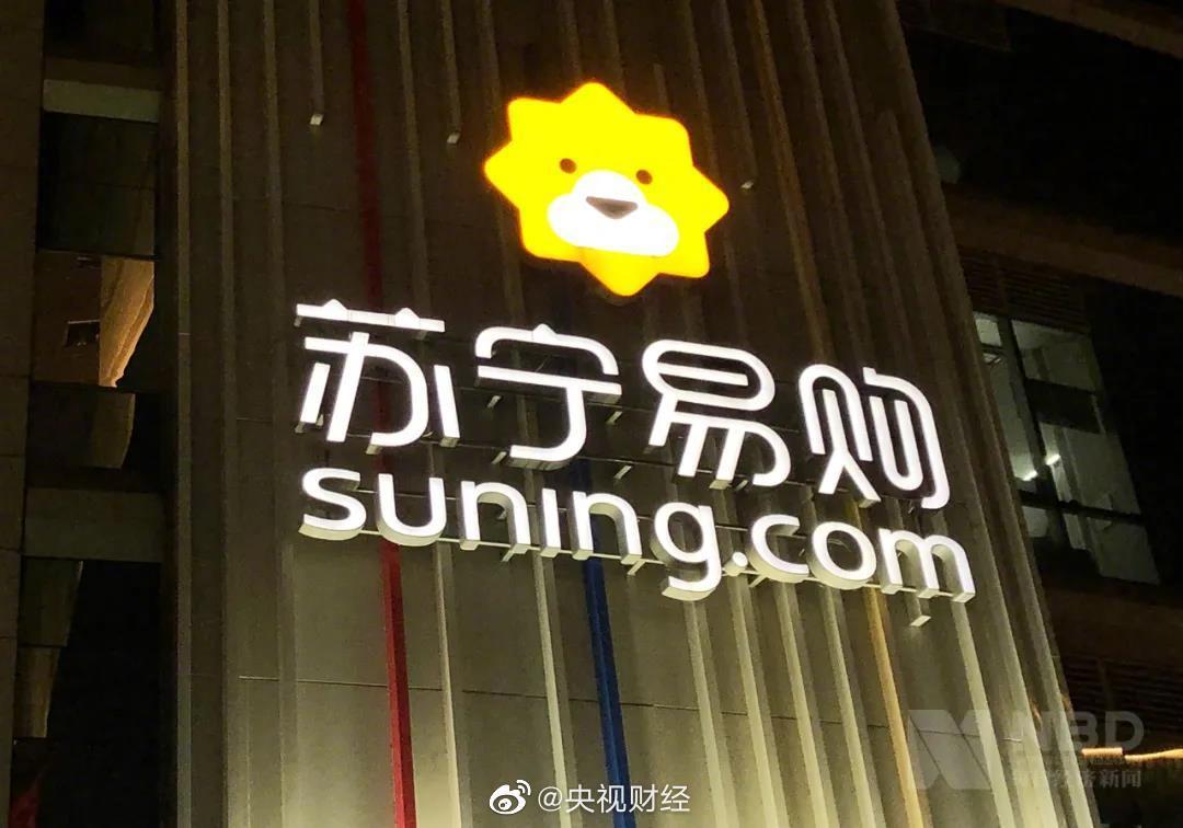 苏宁易购宣布引入深圳国资