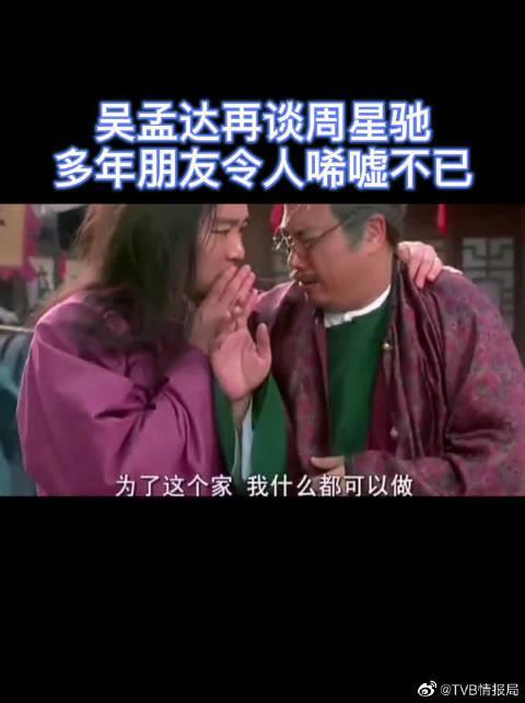 吴孟达再谈周星驰 多年的朋友确实令人唏嘘不已!