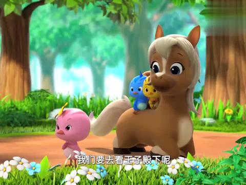 小马公主邀请萌鸡小队参加约会,鸡妈妈为多多送来花环!