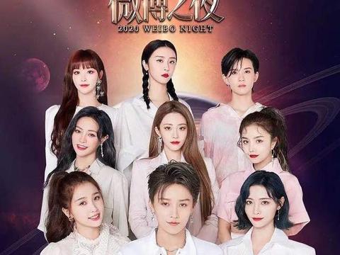 微博之夜节目单:李宇春、张杰、华晨宇都有独唱,芒果选秀的骄傲