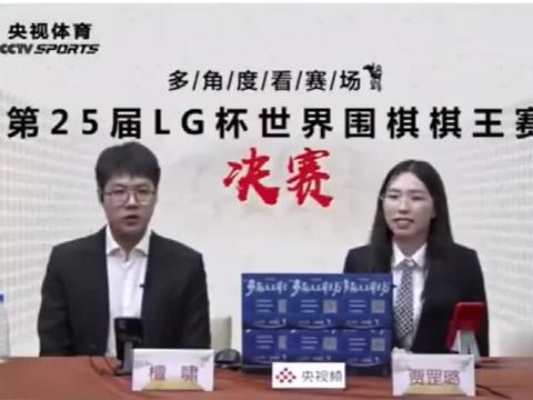 LG杯决赛柯洁首局胜申旻埈,冲击九冠王仅差一步