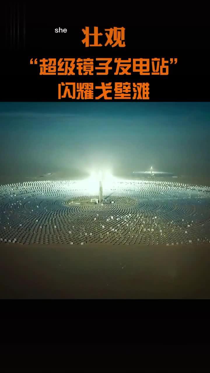 超级镜子发电站快来围观我国目前建成规模最大、吸热塔最高、可24小时连续发电的100兆瓦级熔盐塔式光热电站。