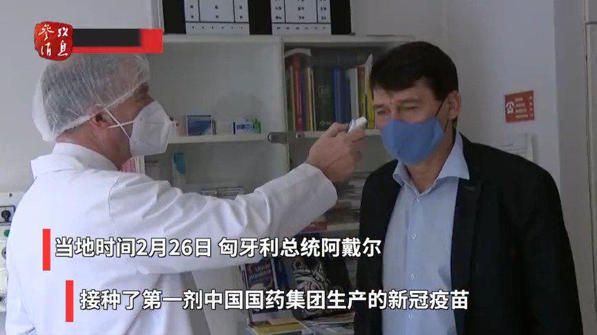 匈牙利总统接种中国产新冠疫苗