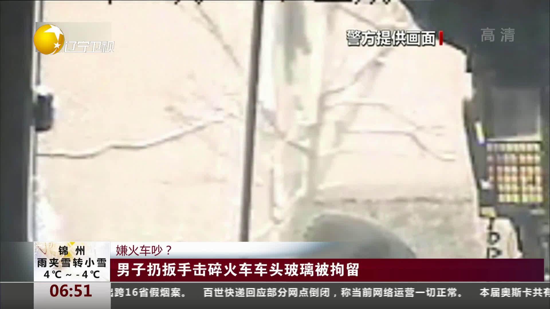 男子扔扳手击碎火车车头玻璃被拘留