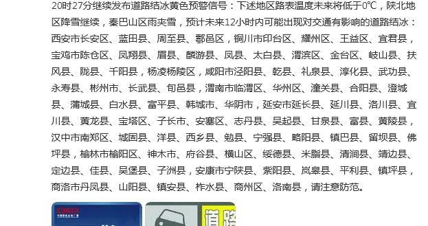 陕西省发布道路结冰黄色预警