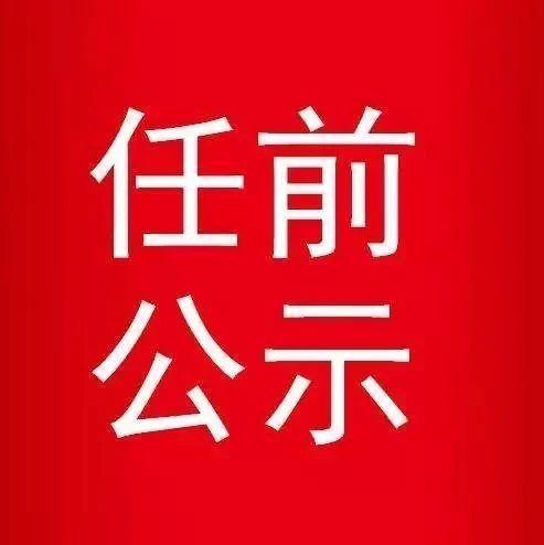 拟任职干部公示(2021年03月01日—2021年03月05日)  黑龙江日报  今天