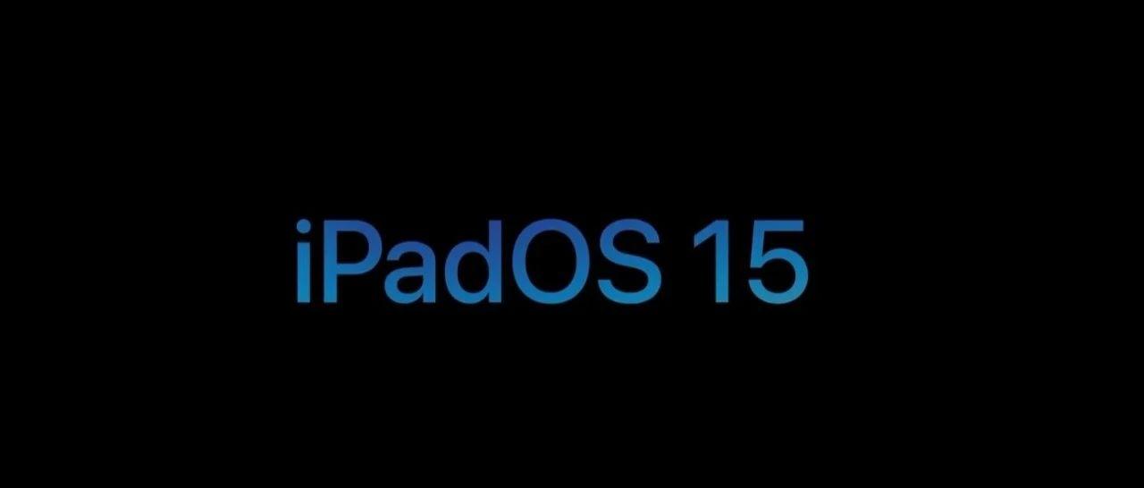 iPadOS 15 概念视频:会有哪些功能被苹果采用?