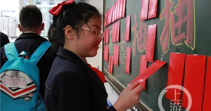 """免一次作业、当一周班长……返校第一天 孩子们喜迎一场""""红包雨"""""""