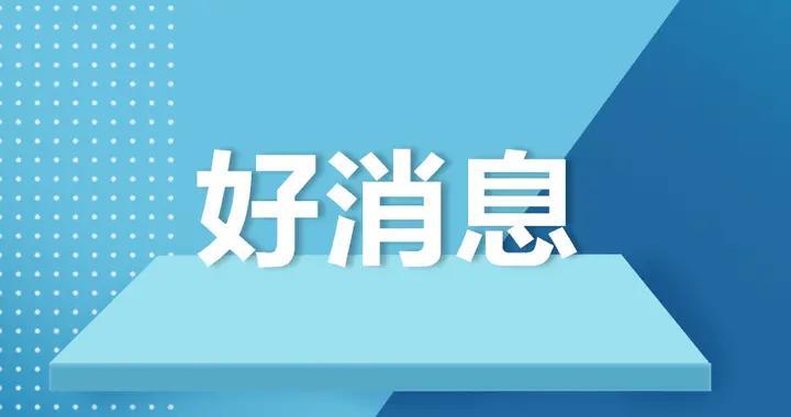 """全国基础教育典型案例发布 青岛""""三张清单""""入选"""