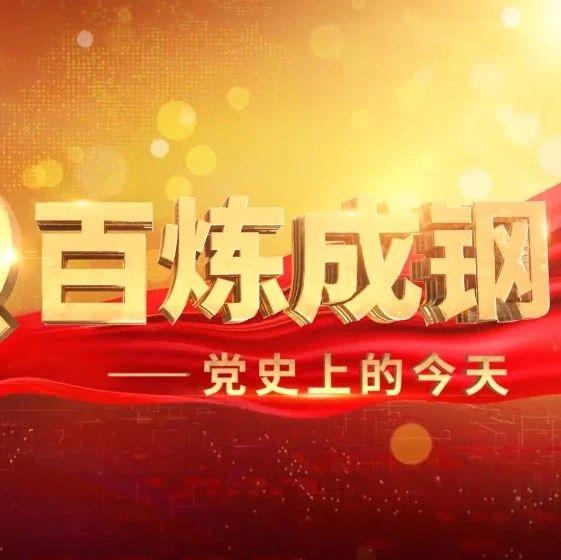 百炼成钢·党史上的今天:1972年2月28日,中美上海《联合公报》发表