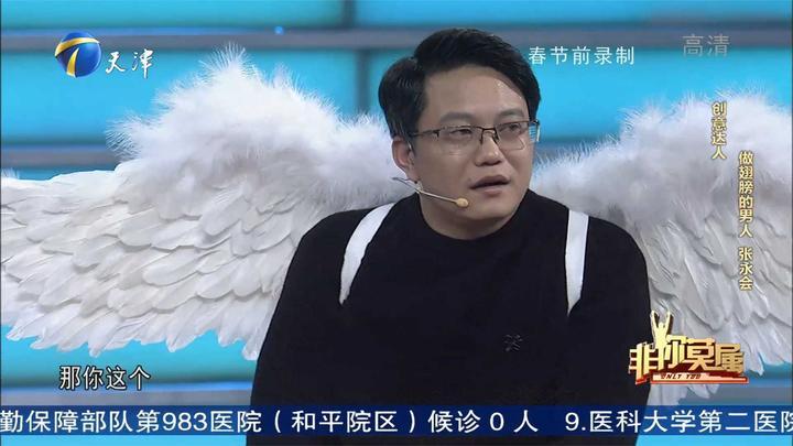 男子制作的翅膀被众多明星佩戴过,现场遭企业家疯抢丨非你莫属