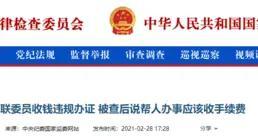 中纪委网站:残联委员收钱违规办证 被查后称帮人办事应收手续费